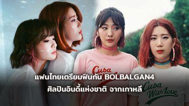 รู้จักแล้วคุณจะรัก 2 สาว BOLBALGAN4 ศิลปินอินดี้แห่งชาติจากเกาหลี เตรียมจัดแฟนมีตที่ไทย!!