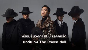 พร้อมรันวงการ!! มี เรคคอร์ด ดันวง The Raven doll  เพิ่มความจัดจ้านให้วงการเพลง