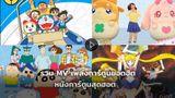 ย้อนรำลึกวัยเด็ก รวม MV เพลงการ์ตูนยอดฮิต หนังการ์ตูนสุดฮอต ที่จำไม่เคยลืม (มีคลิป)