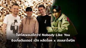 โฟกัสเพลงดีกว่า! Nobody Like You ซิงเกิ้ลภาษาอังกฤษของ เป๊ก ผลิตโชค x ฮอลลาโฟนิค แรงติดเทรนด์