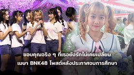 เมษา BNK48 โพสต์ความรู้สึกหลังประกาศจบการศึกษา ดัน #MaysaBNK48 ติด Trend ทวิตเตอร์!