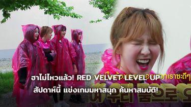 ฮาไม่ไหวแล้ว! RED VELVET LEVEL UP PROJECT สัปดาห์นี้ แข่งเกมมหาสนุก ค้นหาสมบัติกันอีก!