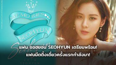 แฟน ซอฮยอน SEOHYUN เตรียมพร้อม! แฟนมีตติ้งเดี่ยวครั้งแรก กดบัตร 14 ตุลาคม นี้!
