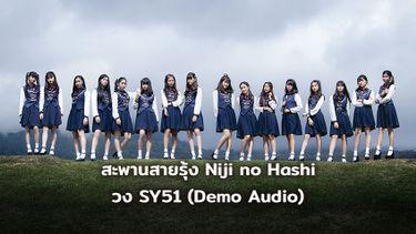 สะพานสายรุ้ง Niji no Hashi - SY51 (Demo Audio)
