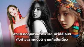 สวยสะกดทุกสายตา! YURI แห่ง Girls' Generation กับก้าวแรกเดบิวต์ในฐานะศิลปินเดี่ยว