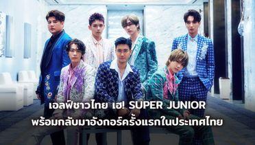 เอลฟ์ชาวไทย เฮ! SUPER JUNIOR พร้อมกลับมาอังกอร์ครั้งแรกในประเทศไทย