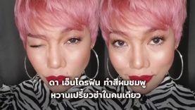 ชีวิตลงตัว! ดา เอ็นโดรฟิน ทำผมใหม่สีชมพู หวานทั้งหัวและความรัก