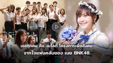 ชวนเค้าคุย กลุ่มแฟนคลับ เนย BNK48 ร่วมทำโครงการดี ๆ สู่สังคม ส่งต่อความหมายเพลง Kimi wa Melody