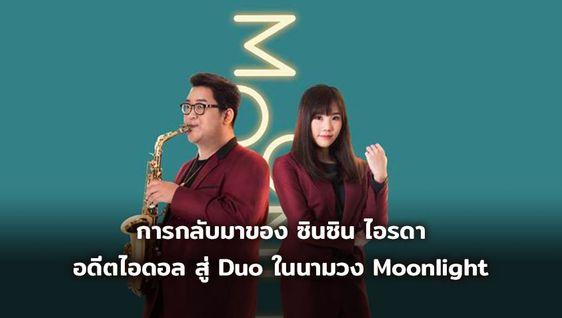 การกลับมาของ ซินซิน ไอรดา อดีตไอดอล สู่ศิลปิน duo ในนามวง Moonlight