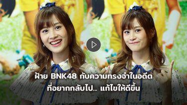 ฝ้าย BNK48 กับความทรงจำในอดีต ที่อยากกลับไปแก้ไขให้ดีขึ้น (มีคลิป)
