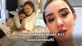 ดวงใจของหนู! นิโคล แทบช็อครู้ว่าแม่เข้า ICU บึ่งรถไปหาตอนตี1 หลังเลิกซ้อมละครเวที