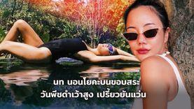 ช็อตเดียวอยู่! นท พนายางกูร นอนโยคะบนขอบสระ วันพีชดำเว้าสูงสุดแซ่บ เปรี้ยวยันแว่น