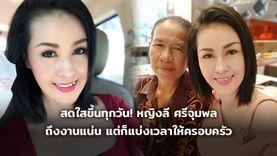 สดใสขึ้นทุกวัน หญิงลี ศรีจุมพล ถึงจะงานแน่น แต่ก็แบ่งเวลาให้ครอบครัว