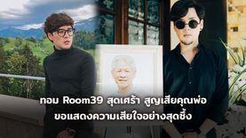 ทอม Room39 สุดเศร้า สูญเสียคุณพ่อ ขอแสดงความเสียใจอย่างสุดซึ้ง
