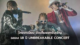 ไทยเทเนี่ยม จัดเต็ม ขนทัพแขกรับเชิญ ร่วมฉลอง 18 ปี บนเวที THAITANIUM UNBREAKABLE CONCERT
