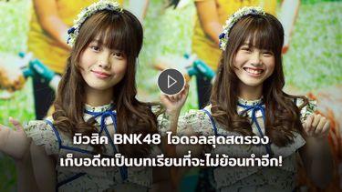 มิวสิค BNK48 ไอดอลสุดสตรอง เก็บอดีตเป็นบทเรียนที่จะไม่ย้อนทำอีก! (มีคลิป)