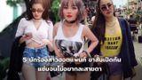5 นักร้องสาวฮอตแพนท์ ขาสั้นเปิดก้น แซ่บจนไม่อยากละสายตา