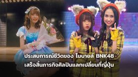 ประสบการณ์ชีวิตที่ญี่ปุ่น โมบายล์ BNK48 เสร็จสิ้นภารกิจศิลปินแลกเปลี่ยน เดินทางกลับไทย