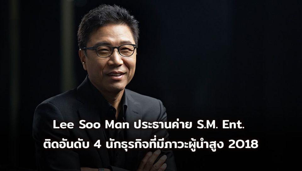 Lee Soo Man ประธานแห่งค่ายเพลง S.M. Ent.ติดอันดับที่ 4 ใน Businessman with great leadership 2018