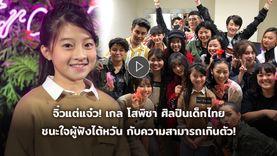 จิ๋วแต่แจ๋ว! เกล โสพิชา ศิลปินเด็กไทย ชนะใจผู้ฟังไต้หวัน กับความสามารถเกินตัว!