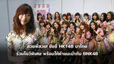 สัมภาษณ์พิเศษ ซาชิฮาระ ริโนะ หรือ ซัซชี่ HKT48 บินลัดฟ้ามาไทย ร่วมโชว์พิเศษกับ BNK48