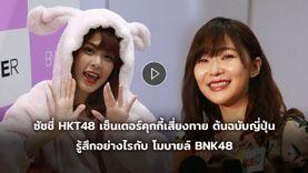 ซาชิฮาระ ริโนะ HKT48 เซ็นเตอร์ต้นฉบับ รู้สึกอย่างไรกับ โมบายล์ BNK48 เซ็นเตอร์ คุกกี้เสี่ย