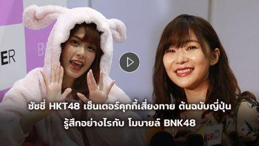 ซาชิฮาระ ริโนะ HKT48 เซ็นเตอร์ต้นฉบับ รู้สึกอย่างไรกับ โมบายล์ BNK48 เซ็นเตอร์ คุกกี้เสี่ยงทาย เวอร์ชั่นไทย