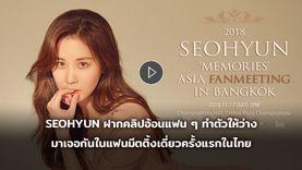 SEOHYUN ฝากคลิปอ้อนแฟน ๆ ทำตัวให้ว่าง มาเจอกันในแฟนมีตติ้งเดี่ยวครั้งแรกในไทย