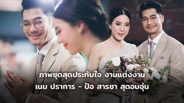 ภาพชุดสุดประทับใจ งานแต่งงาน เนม ปราการ - ป้อ สารชา กับบรรยากาศสุดอบอุ่น