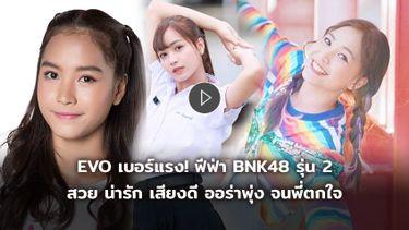 EVO เบอร์แรง! ฟีฟ่า BNK48 รุ่น 2 สวย น่ารัก เสียงดี ออร่าพุ่ง จนพี่ตกใจ