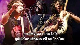 ไม่ต้องห่วงฉัน! รวม MVเพลง เสก โลโซ ผู้เป็นตำนานร็อคแอนด์โรลเมืองไทย (มีคลิป)