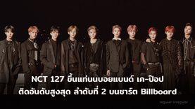 NCT 127 พิสูจน์พลังในระดับโลกอีกครั้ง ขึ้นแท่นนบอยแบนด์ เค-ป๊อป ติดอันดับสูงสุดบนชาร์ต Billboard 200