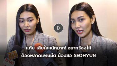 แก้ม เสียใจหนักมาก! ติดงาน พลาดแฟนมีต ซอฮยอน ครั้งแรกในไทย ในฐานะแฟนตัวยง (มีคลิป)