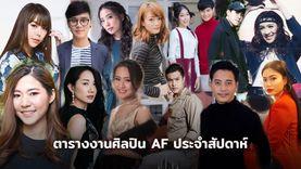 ตารางงานของศิลปิน AF ประจำสัปดาห์ ตั้งแต่วันที่ 29 ตุลาคม - 4  พฤศจิกายน  2561