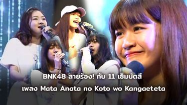 BNK48 สายร้อง! 11 เซ็มบัตสึ เพลง Mata Anata no Koto wo Kangaeteta มายยู เป็นเซ็นเตอร์!
