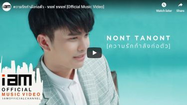 ความรักกำลังก่อตัว - นนท์ ธนนท์ [Official Music Video]