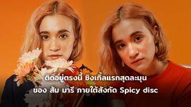 ติดอยู่ตรงนี้ ซิงเกิ้ลแรกสุดละมุน ของ ส้ม มารี ภายใต้สังกัด Spicy disc ร่วมงานศิลปินรุ่นพี่