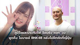 น้องเปล่งประกายมากจริงๆ! จ๊อบซัง ผจก.วง พูดถึง โมบายล์ BNK48 หลังเป็นศิลปินฝึกหัดญี่ปุ่น (มีคลิป)