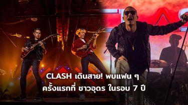 Clash เดินสาย! พบพลพรรคชาวอุดร ครั้งแรกในรอบ 7 ปี ใน Clash Awake Tour