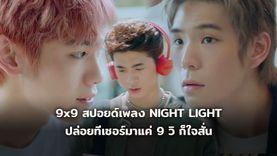 9 วิ ก็ใจสั่น!! 9 หนุ่ม 9x9 สปอยด์เพลง NIGHT LIGHT เพลงจากหัวใจ (มีคลิป)