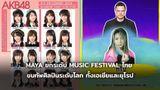 MAYA ยกระดับ MUSIC FESTIVAL ไทย ขนทัพศิลปินระดับโลก บุกเทศกาลดนตรีเมืองไทย