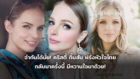 จำกันได้มั้ย! คริสตี้ กิ๊บสัน นักร้องฝรั่งหัวใจไทย กลับไทยคราวนี้ พาหวานใจมาด้วย!