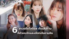 6 สาว อดีตไอดอล กับเส้นทางที่ตัวเองรัก และเลือกทำตามฝัน