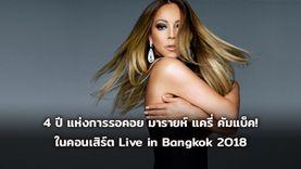 4 ปี แห่งการรอคอย มารายห์ แครี่ คัมแบ็ค! ใน คอนเสิร์ต Live in Bangkok 2018