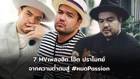 7 MVเพลงฮิต โอ๊ต ปราโมทย์ จากความต่ำตมสู่ #หมดPassion (มีคลิป)