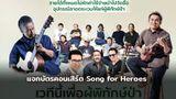 แจกบัตรคอนเสิร์ต Song for Heroes เวทีนี้เพื่อผู้พิทักษ์ป่า!!