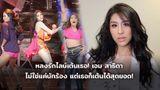 หลงรักไลน์เต้นเธอ! เอม สาธิดา ไม่ใช่แค่นักร้อง แต่เธอเต้นได้สุดยอด!