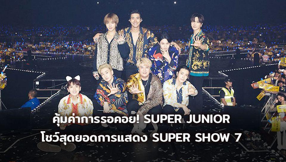 คุ้มค่าการรอคอย! SUPER JUNIOR โชว์สุดยอดการแสดง ใน SUPER SHOW 7 Live in Bangkok