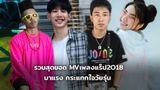 รวมสุดยอด MVเพลงแร็ป2018 มาแรง เนื้อหาโดน กระแทกใจวัยรุ่น