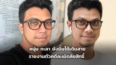 วันหยุดต้องขึ้นศาล! หนุ่ม กะลา ยังยิ้มได้เดินสาย 44 จังหวัด รายงานตัวคดีละเมิดลิขสิทธิ์เพลง